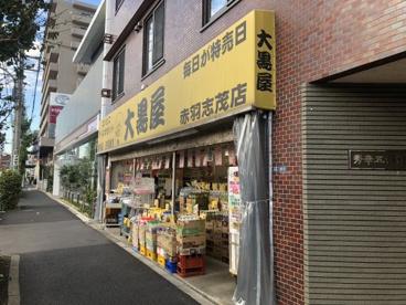 大黒屋赤羽志茂店の画像2
