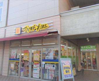 マツモトキヨシ新越谷駅プラザ館店の画像1