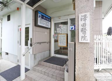 医療法人澤田医院の画像1