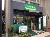 サラダ薬局 戸越銀座本店