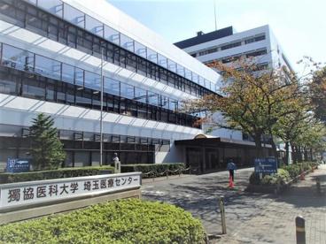 獨協医科大学埼玉医療センターの画像1