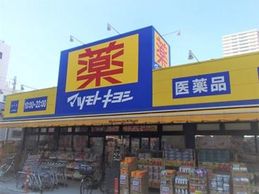 マツモトキヨシ越谷店の画像1