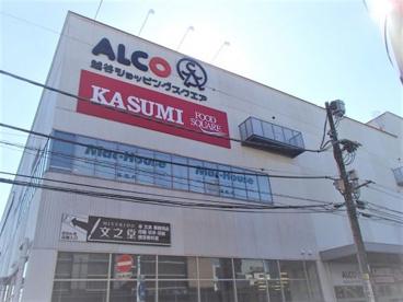ALCO越谷ショッピングスクエアの画像1