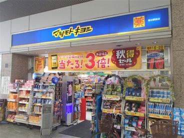 マツモトキヨシ越谷駅前店の画像1