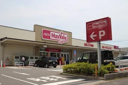 マックスバリュ エクスプレス庚午店の画像1
