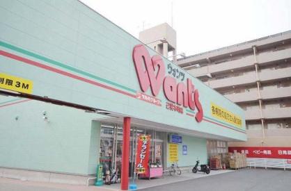 ウォンツ己斐本町店 の画像1