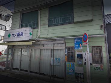 サノ薬局の画像1