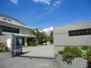 井口小学校の画像1