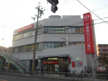 三菱UFJ銀行八尾支店の画像1