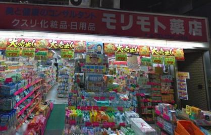 モリモト薬店本店の画像1