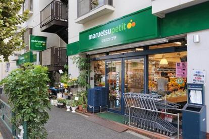 マルエツ プチ 西新宿三丁目店の画像1