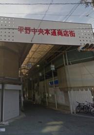 平野中央本通商店街の画像1