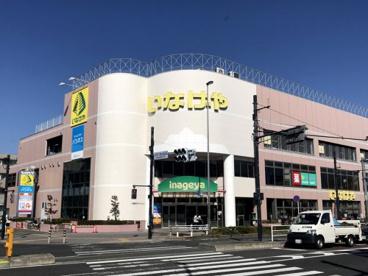 いなげや 日野万願寺駅前店の画像1