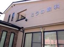 神戸市西区 こうの眼科