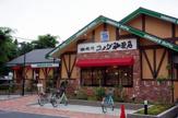 コメダ珈琲店鶴ヶ島店