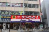 サンドラッグ 調布店
