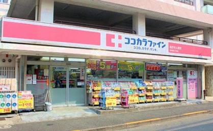 ココカラファイン東中野5丁目店の画像1