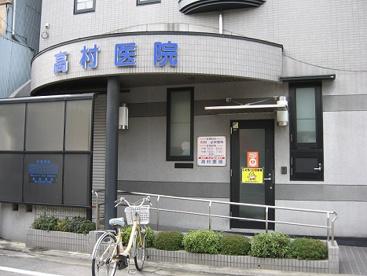 高村医院の画像1