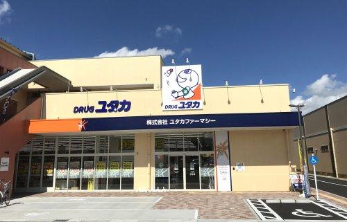 ドラッグユタカ 宇治小倉店の画像