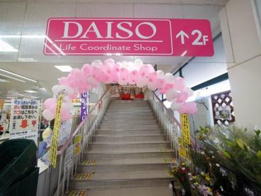 ザ・ダイソー ユーコープ神大寺店の画像1