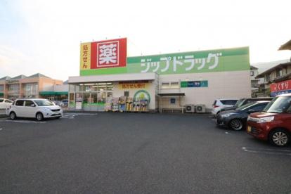 ジップドラッグ 唐崎店の画像1
