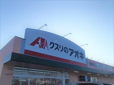 クスリのアオキ新越谷店の画像1