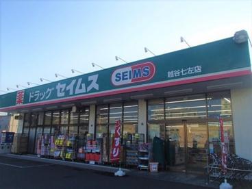 セイムス越谷七左店の画像1
