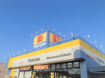 マツモトキヨシ南越谷七左町店の画像1