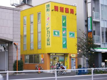 ヒカリ薬局信濃町駅ビル店の画像1