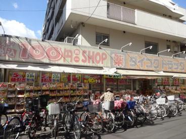ダイコクドラッグ 近鉄八尾駅前店の画像1