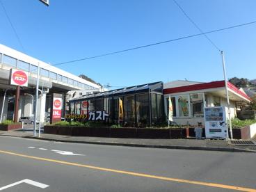ガスト 川崎長尾店の画像1