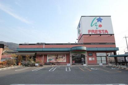 FRESTA(フレスタ) 東山本店の画像1