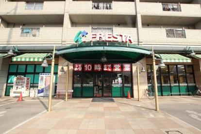 FRESTA(フレスタ) 東原店の画像1