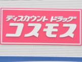 ドラッグコスモス 長松店