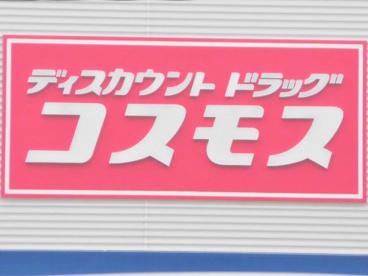 ドラッグコスモス 長松店の画像1