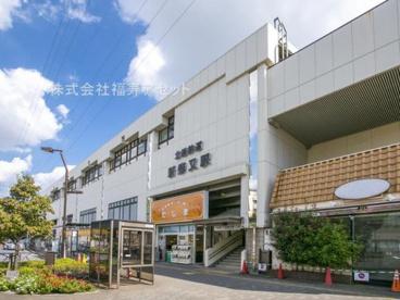 北総線「新柴又」駅の画像1