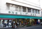 初台スーパー百貨店