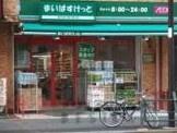 まいばすけっと 千駄木3丁目店