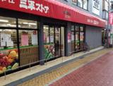 三平ストア 高円寺店