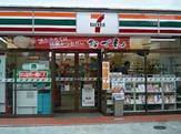セブンイレブン 渋谷富ヶ谷2丁目店
