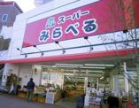 スーパー みらべる中井店