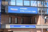 みずほ銀行・恵比寿支店