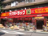 サクラドラッグ練馬北町店