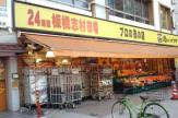 肉のハナマサ 板橋志村店