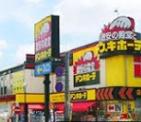 ドン・キホーテ 環八世田谷店