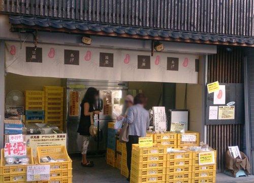 伏見屋 箕面店の画像