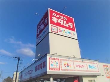カメラのキタムラ越谷蒲生店の画像1