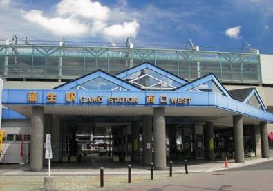 蒲生駅の画像1