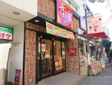 すき屋 千歳船橋駅前店の画像1