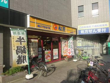 松屋 千歳船橋店の画像1